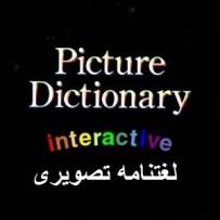 تصاویر آموزشی